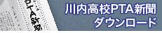 PTA新聞バナー.png